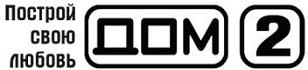 дом2 официальный сайт
