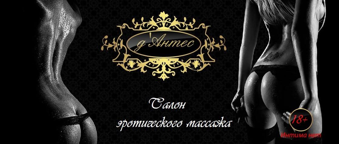 eroticheskiy-massazh-v-orenburge