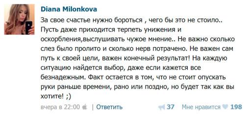 Диана Игнатюк (Милонкова)  -Милонкова-За-свое-счастье-нужно-бороться-1-510x234