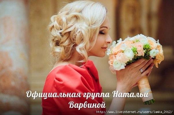 Фото свадьбы варвиной с михайловским 71