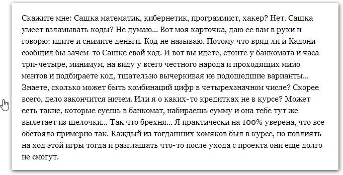 Саше Задойнову не нужно было быть математиком или хакером, ведь у него был