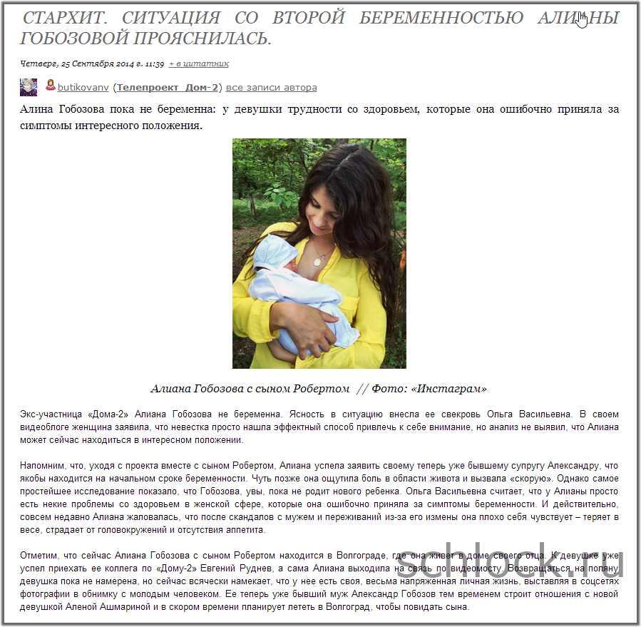 Алиана беременна от гобозова