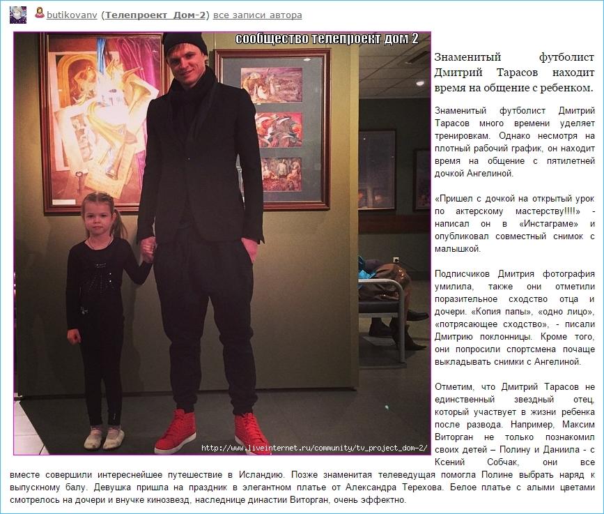 Биография Дмитрия Тарасова, футболиста, первая жена ...