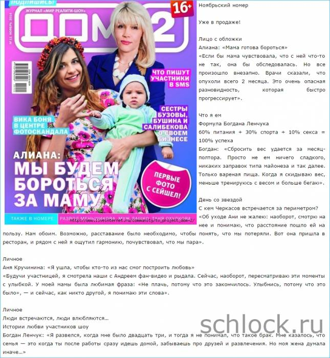 Журнала дом2 уже в продаже schlock ru