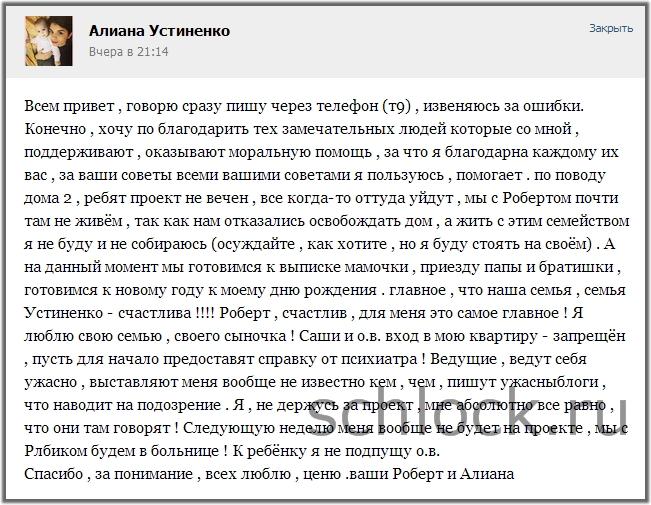 http://www.schlock.ru/wp-content/uploads/2014/12/dom2-1189.jpg