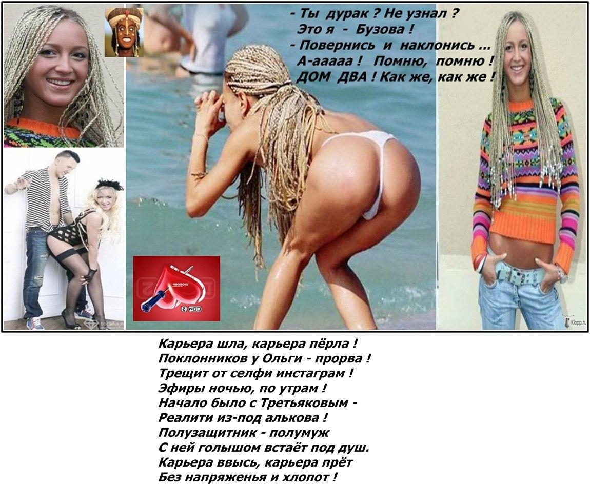 Голая Ольга Бузова  Фото архив голых девушек и женщин