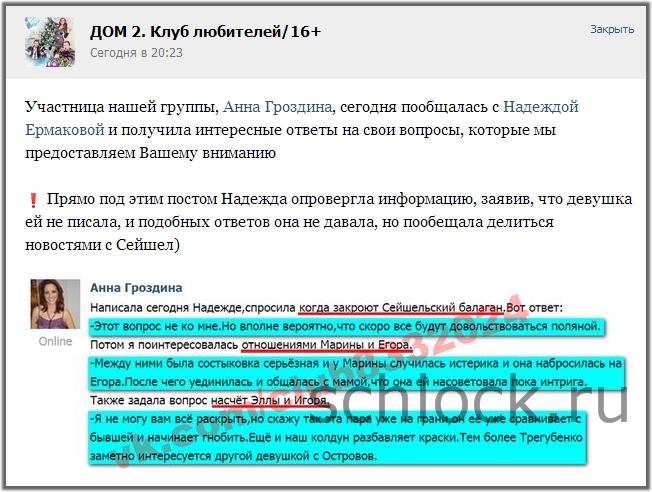 Ермакова сама себе противоречит