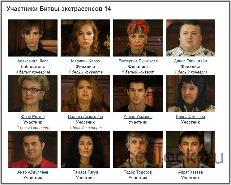битва экстрасенсов участники 14 сезон фото