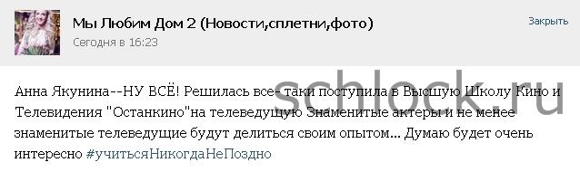 http://www.schlock.ru/wp-content/uploads/2015/03/dom2-1451.jpg