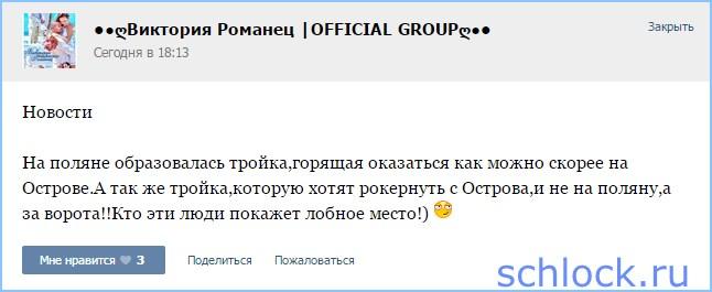 Новости от Романец на 25.05.15
