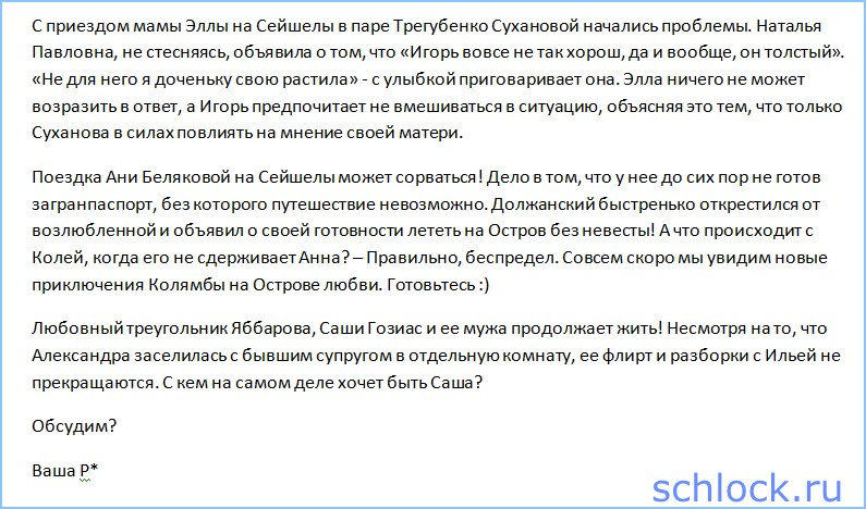 Редакция - Кто навел порчу на Женю Руднева?