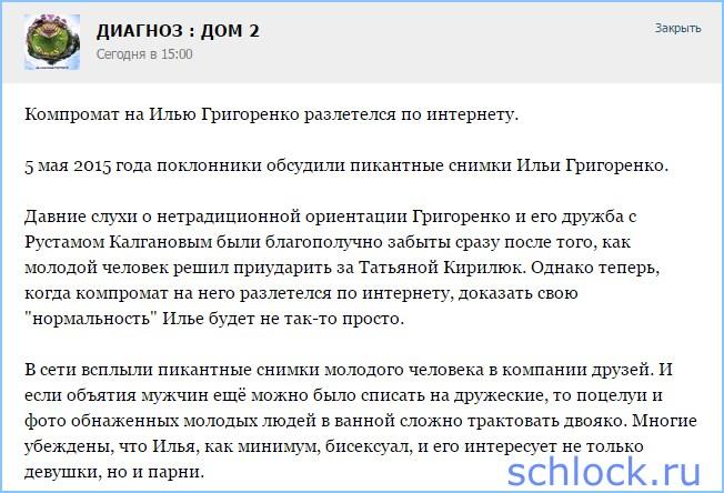 Компромат на Григоренко разлетелся по сети