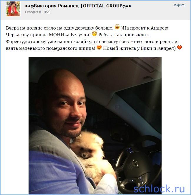 К Черкасову пришла МОНИка Белуччи!