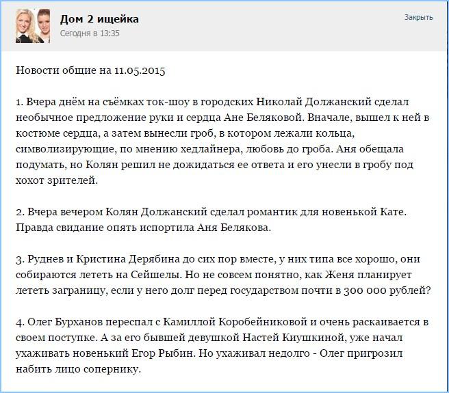 Новости общие на 11.05.2015
