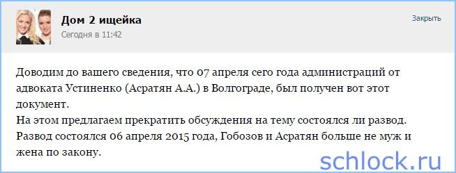 Подтверждение развода Гобозовых! Верим?