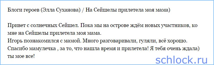 Суханова - На Сейшелы прилетела моя мама