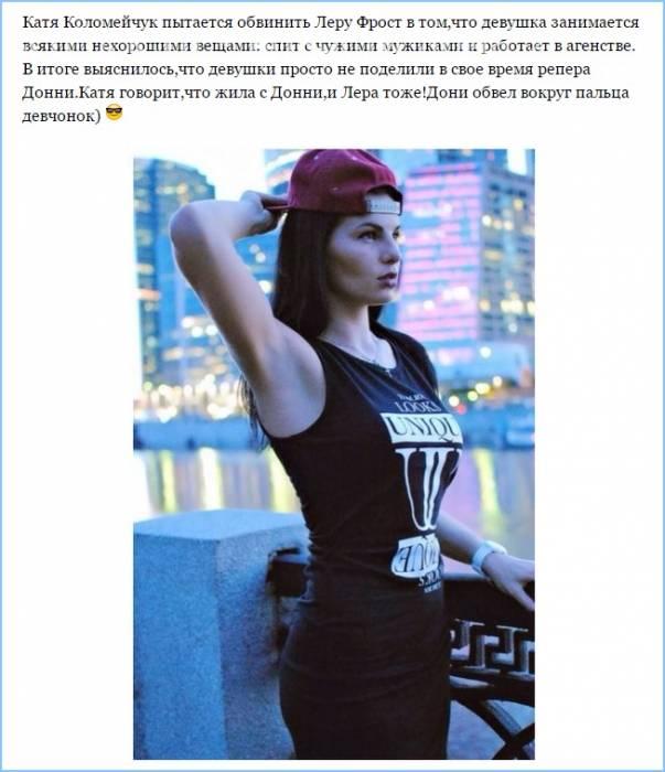 Катя Коломейчук пытается обвинить