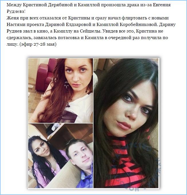 Драка из-за Евгения Руднева!