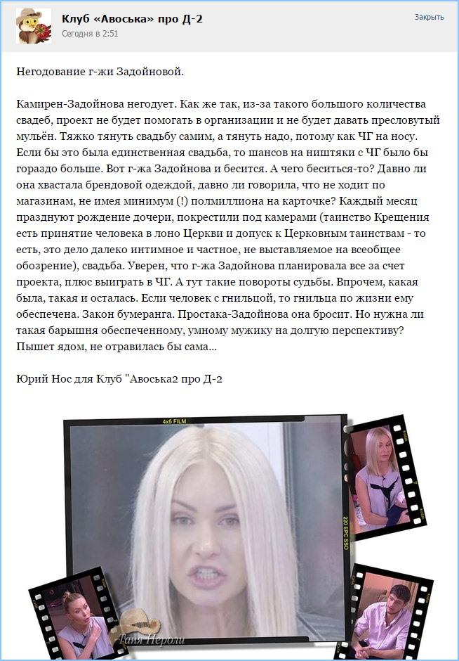 Негодование г-жи Задойновой