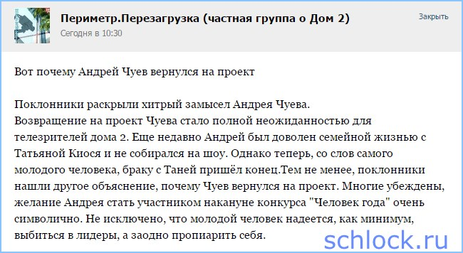 Вот почему Андрей Чуев вернулся на проект