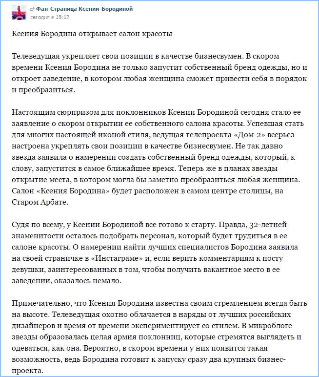 Ксения Бородина открывает салон красоты