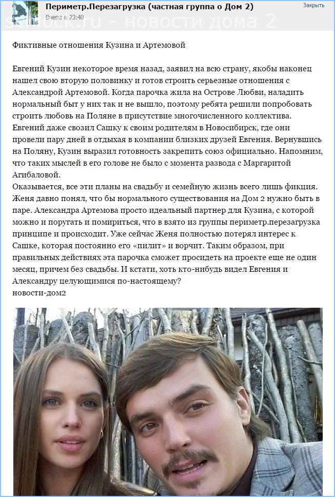 Фиктивные отношения Кузина и Артемовой