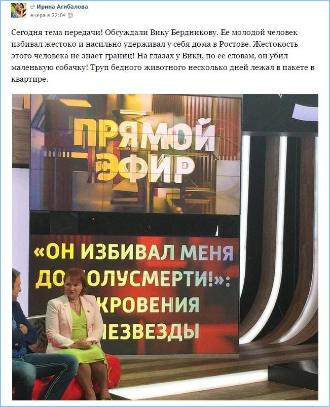 О Вике Берниковой в прямом эфире