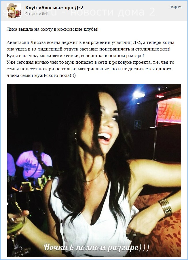 Лиса вышла на охоту в московские клубы