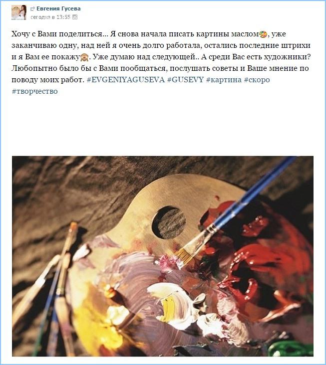 Гусева вновь художник
