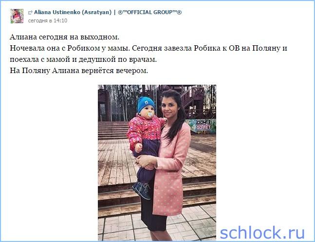 Новости от Алианы на 04.05.15