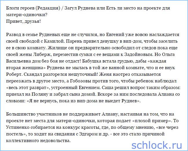 Редакция - Загул Руднева