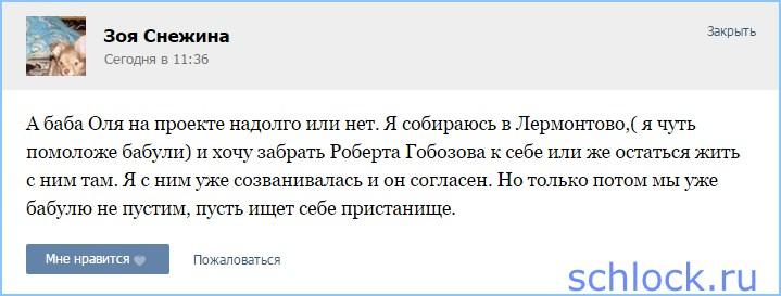У Ольги Васильевны появилась соперница!