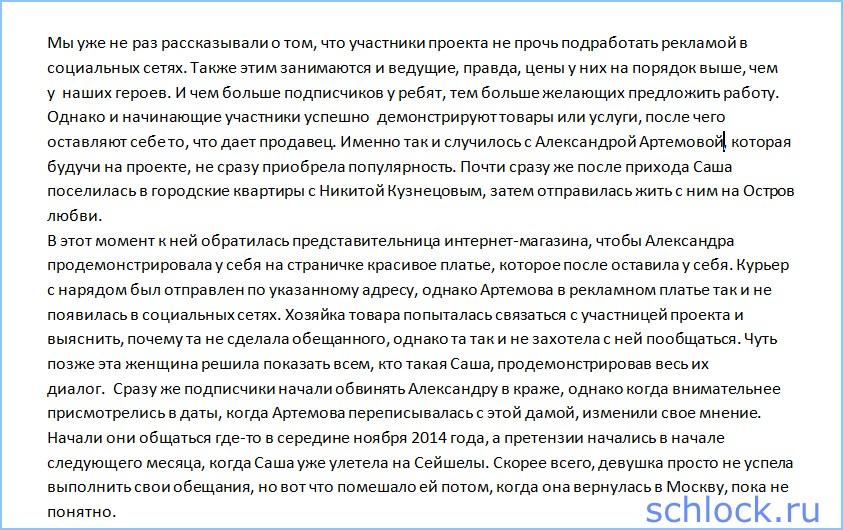 Артемова обманула рекламодателей