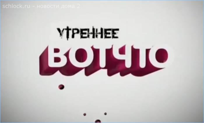 Михайловская и Колисниченко в «Утреннее ВотЧто»
