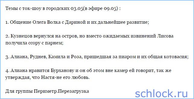 Новости кучкой на 04.05.15