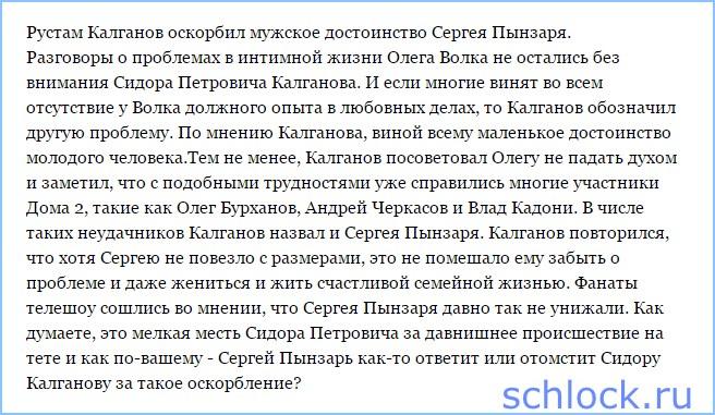 Калганов оскорбил мужское достоинство Пынзаря