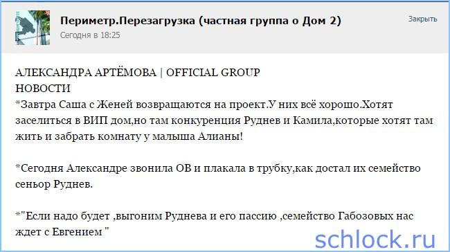 Артемова и Кузин готовятся к войне!