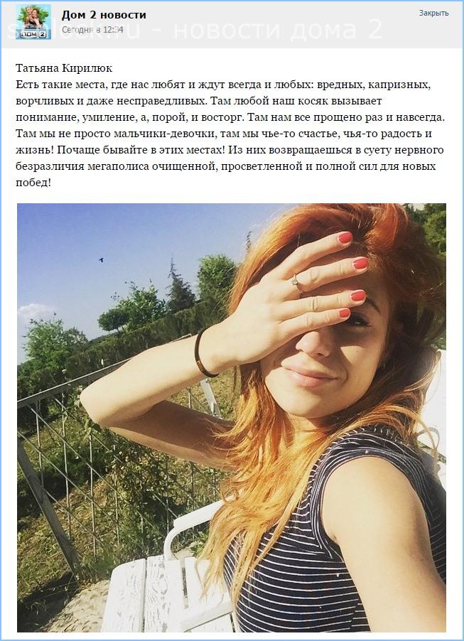 Татьяна Кирилюк. Есть такие места
