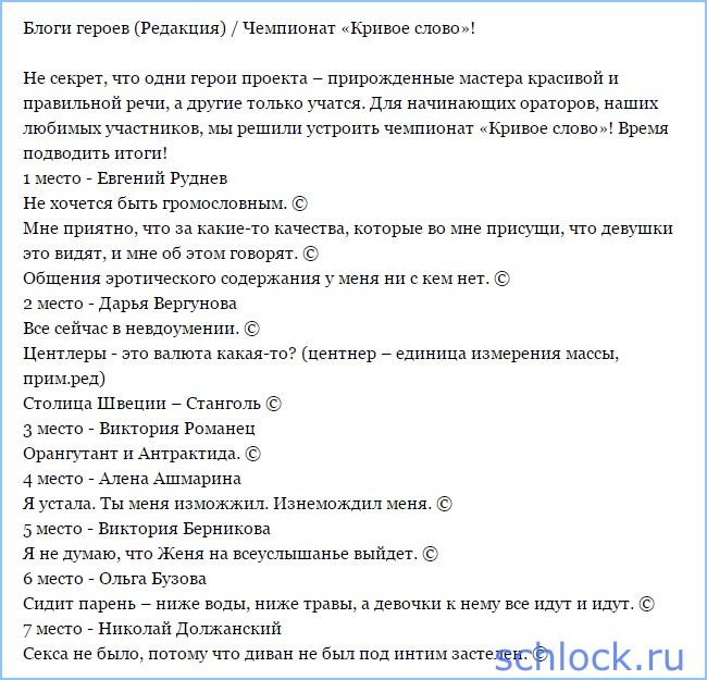 Редакция - Чемпионат «Кривое слово»!
