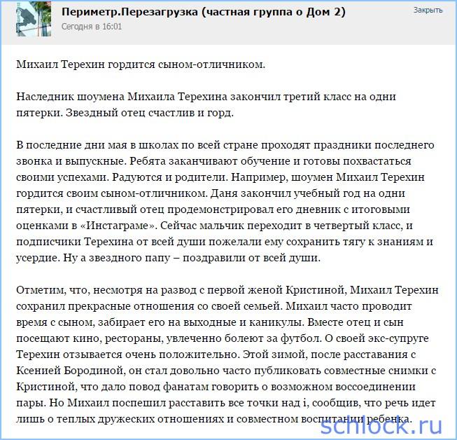 Михаил Терехин гордится