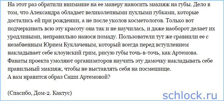 Зрители высмеяли манеру Артемовой