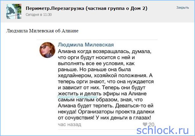 Людмила Милевская об Алиане