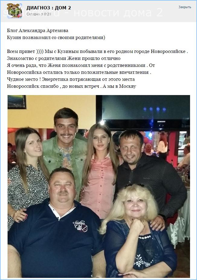 Кузин познакомил со своими родителями