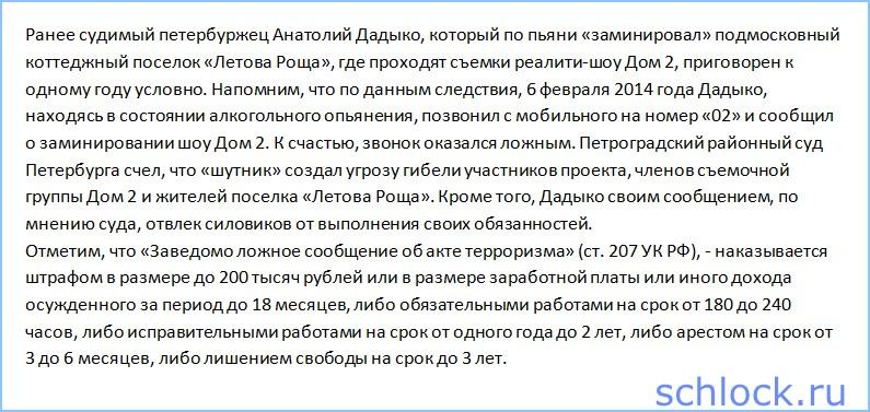 "Год условно за ""минирование"" дома 2!"
