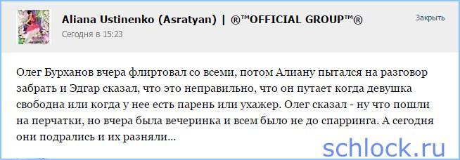 Бурханов и Гаспаров подрались!