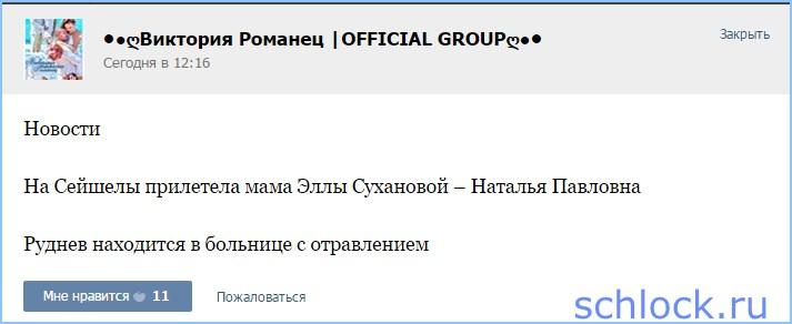 Новости от Романец на 27.05.15