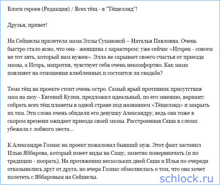 "Редакция - Всех тёщ - в ""Тёщелэнд""!"