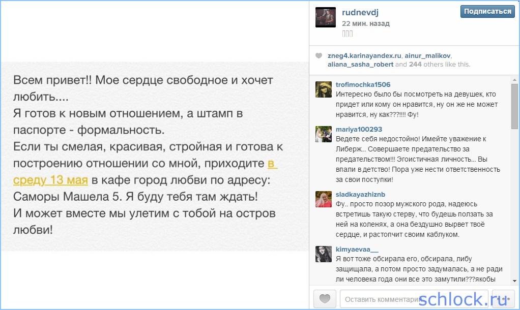 Всероссийский кастинг к женатику