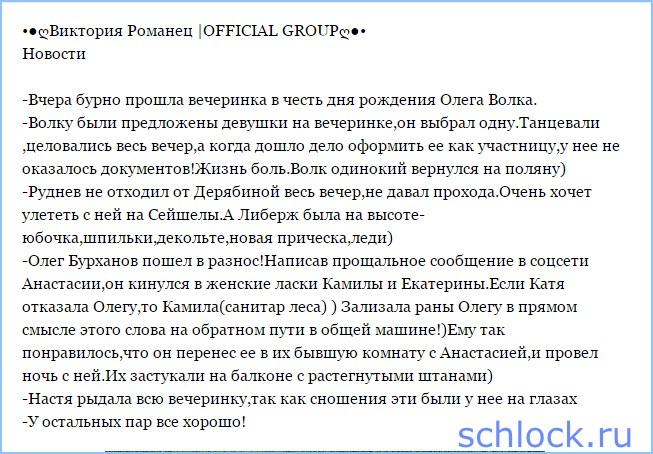 Свежие новости от Романец!