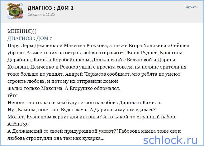 Может, Кузнецова вернут для интриги?